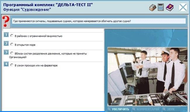 ЭКИПАЖ 2002 ТЕСТ ДЛЯ СУДОМЕХАНИКОВ СКАЧАТЬ БЕСПЛАТНО