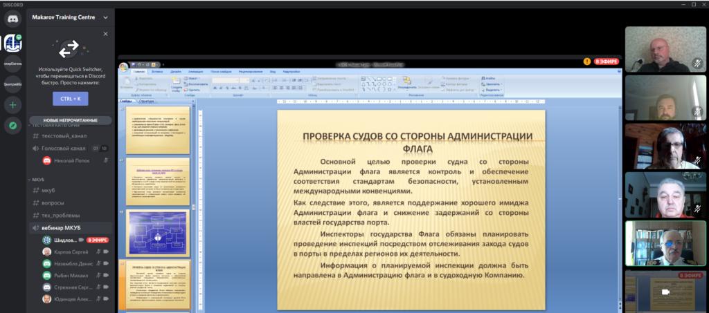 Скриншот лекции по МКУБ. Шидловский В.Е.